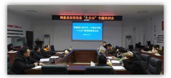 """绿盾征信焦作服务机构参加博爱县信用信息""""十公示""""专题培训会"""