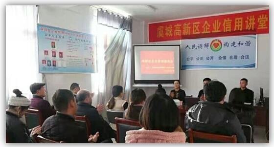 绿盾征信虞城服务机构参加虞城高新区企业信用座谈会