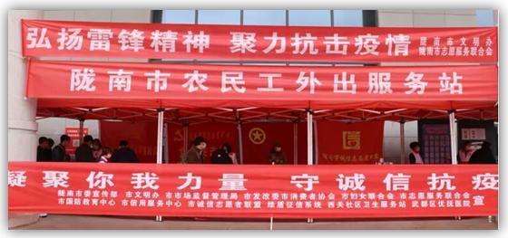 助力防控疫情,陇南市诚信志愿者联盟在行动
