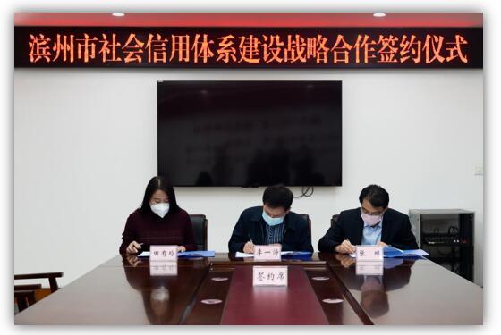 滨州市发改委与威尼斯网站网址签订社会信用体系建设战略合作协议