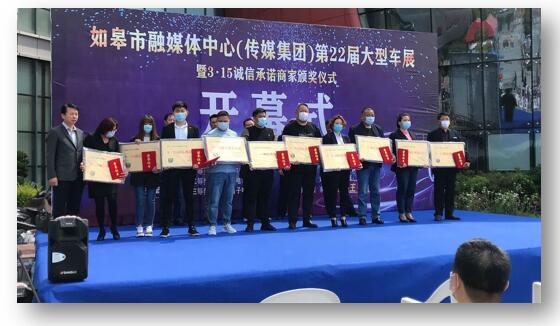 """绿盾BOB足球体育助力评选如皋市""""3.15诚信承诺商家"""""""