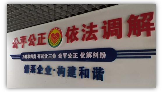 绿盾征信鲁山服务机构成立鲁山县企业信用纠纷人民调解委员会