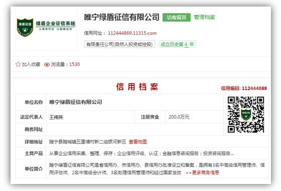 图绿盾征信睢宁服务机构助力相关企业及时修复信用记录