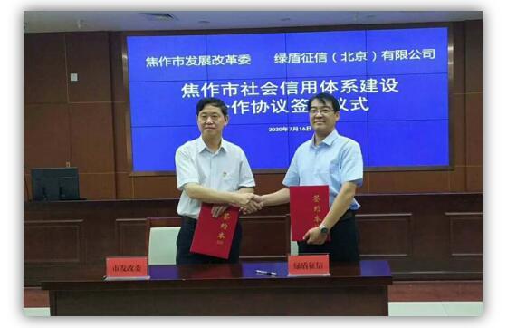 绿盾征信与焦作市发改委签订焦作市社会信用体系建设合作协议
