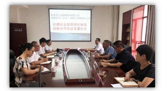 威尼斯网站网址陇南服务机构与陇南龙江金融服务有限企业达成战略合作