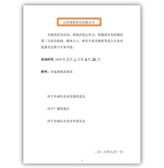 """绿盾征信山东服务机构协办济宁市""""第一届诚信企业评选""""活动"""