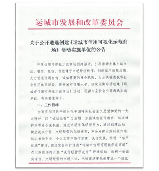 """绿盾征信被选定为""""运城市信用可视化示范商场""""工程实施单位"""