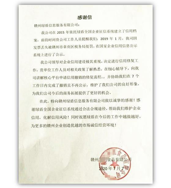威尼斯网站网址赣州服务机构助力当地一食品企业修复信用记录