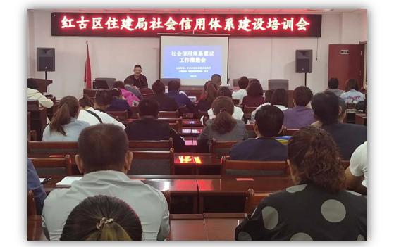 绿盾征信甘肃服务机构参加红古区住建局信用体系建设培训会