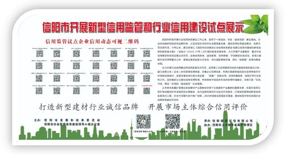 绿盾征信系统服务信阳市开展相关领域信用建设试点工作