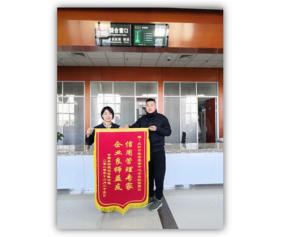 绿盾征信庆阳服务机构收到甘肃东南建设有限公司的感谢锦旗