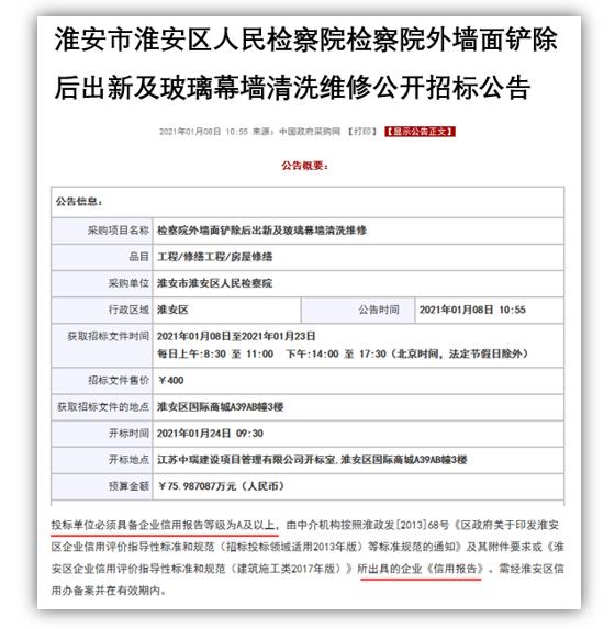 淮安市淮安区人民检察院公开招标项目须提供第三方信用报告
