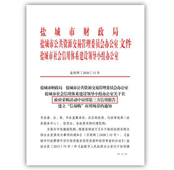 盐城市发布《关于在政府采购活动中应用第三方信用报告的通知》