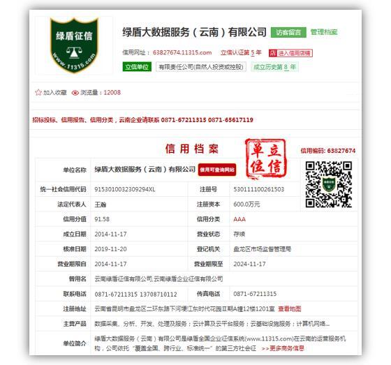 云南|全面推进事前承诺、信用报告应用