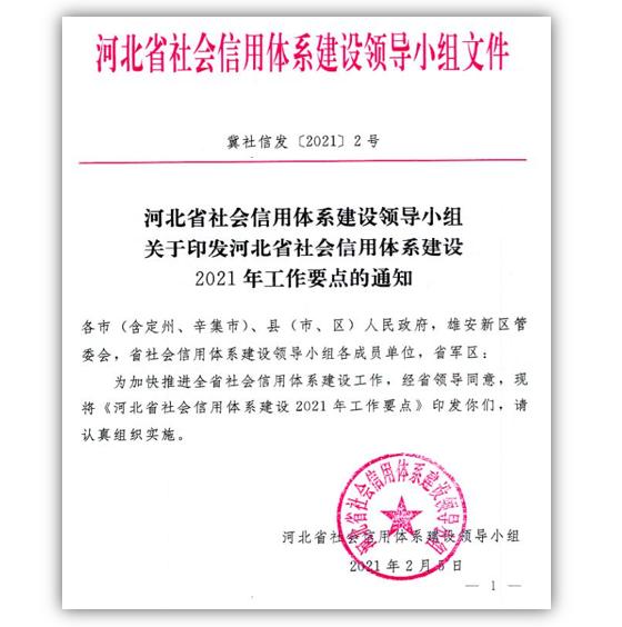 河北省印�l2021年社��信用�w系建�O通知 加���c第三方信用服��C��合作