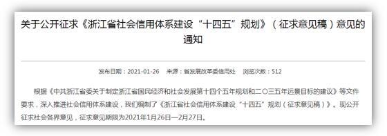 """浙江:""""十四五""""规划将出台 助力第三方信用服务机构发展"""