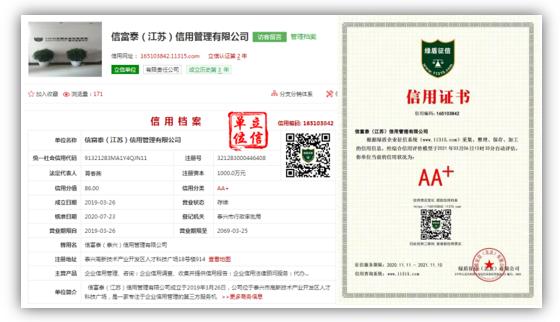 綠盾征信|推動社會信用體系建設 為民營企業發展助力