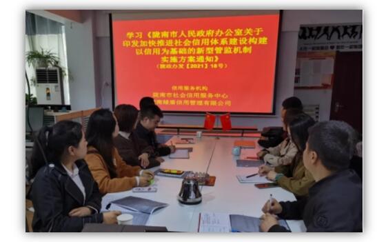 陇南绿盾|企业想要发展好 政策学习不可少