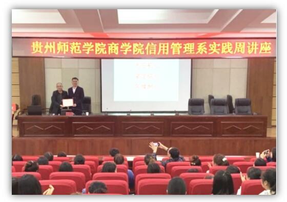 贵州绿盾 校企合作共育信用人才 产教融合赋能信用贵州