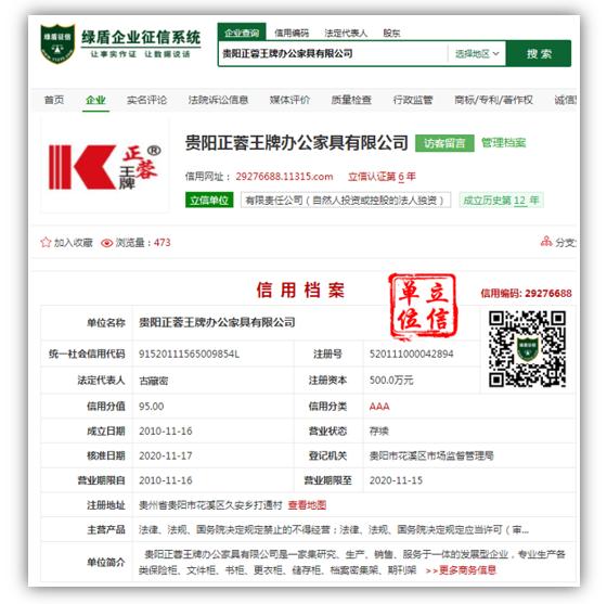 贵州绿盾|《贵商话诚信》--贵阳正蓉王牌办公家具有限公司