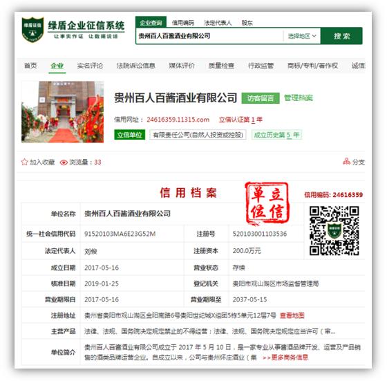 贵州绿盾|《贵商话诚信》--贵州百人百酱酒业有限公司