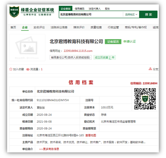 绿盾企业征信系统(11315.com)