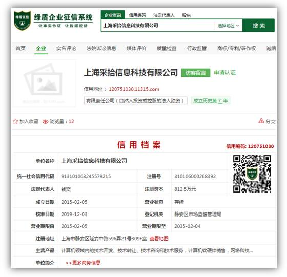绿盾企业征信系统官方网站(www.samdemastrie.com)