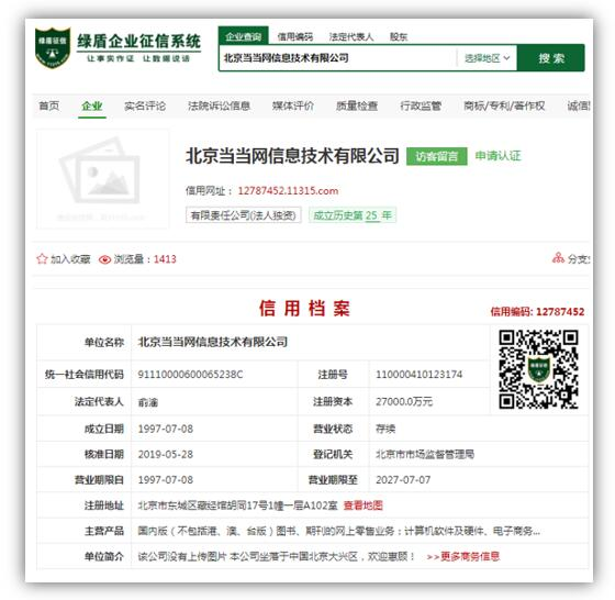 北京当当网.jpg