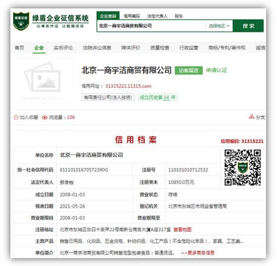 北京一商宇洁.jpg