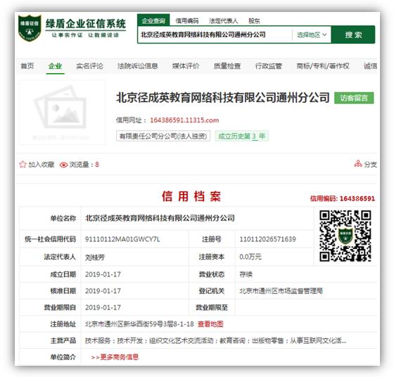 綠盾企業征信系統 (11315.com)大數據庫