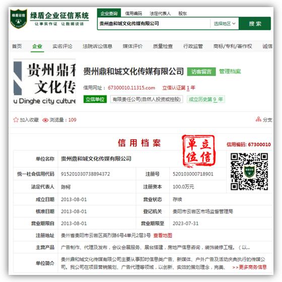 上新|《贵商话诚信》--贵州鼎和城文化传媒有限公司