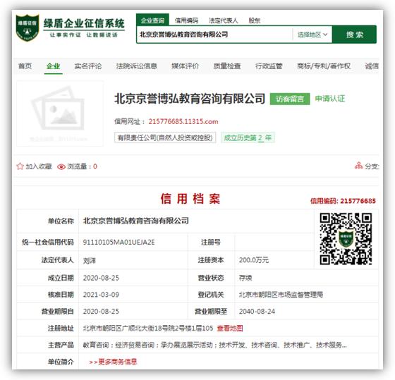 綠盾企業征信系統 (11315.com)