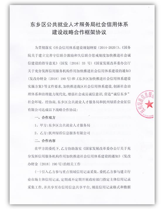 綠盾征信撫州服務機構與撫州市東鄉區公共就業人才服務局簽訂戰略合作框架協議