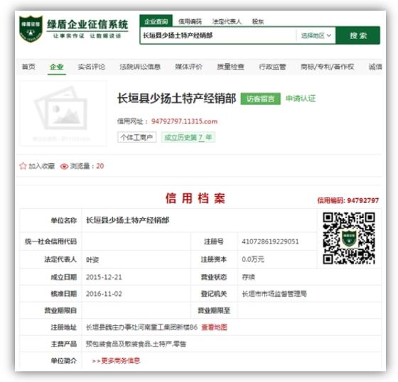 登录绿盾企业征信系统(11315.com)查询企业信用档案
