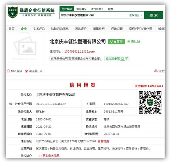 """北京8家餐饮企业因违反食品安全法被通报,庆丰包子等""""上榜"""""""