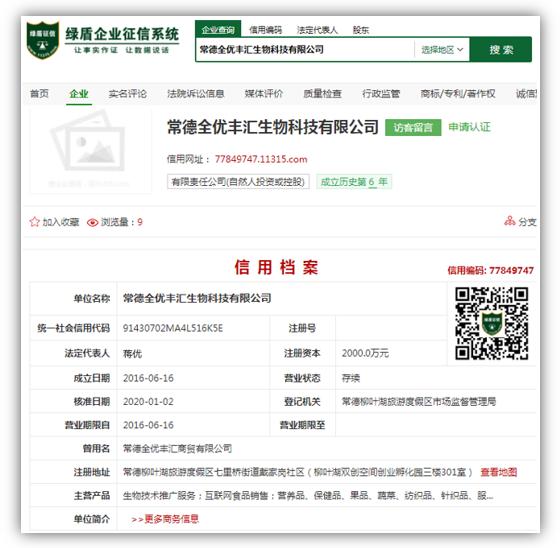 上述相关企业信用档案信息是经绿盾企业征信系统(11315.com)实时查询得到