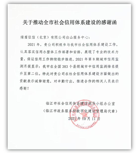 很提气!绿盾征信收到临江市信用办发来的感谢函,原因是......
