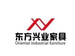 赣州市南康区东方兴业家具有限公司