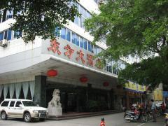 柳州市中食食品有限责任公司东方大酒店
