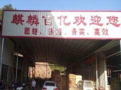赣州市南康区麒麟百亿家具有限公司