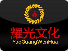 深圳市耀光文化发展有限公司