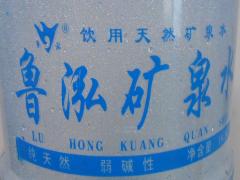 潍坊丰源矿泉水有限公司