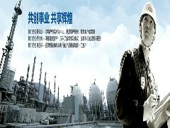 中油石化建设工程有限公司