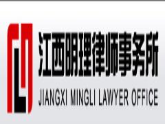 江西明理律师事务所