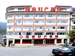 陇南妇产医院