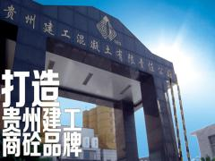 贵州建工混凝土有限责任公司