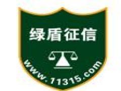 赣州绿盾信息服务有限公司