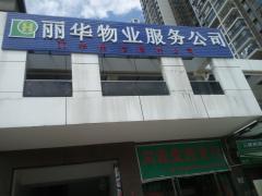 赣州市丽华物业管理服务有限公司