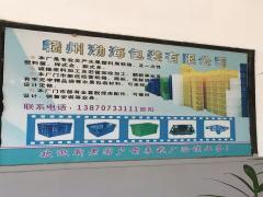 赣州渤海包装有限公司