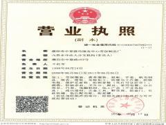 濮阳市中原接待服务中心劳保制品厂